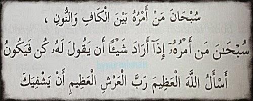 Doa Jelang Operasi Doa Pulih Koma Sunnah Nabi Shallallahu Alaihi